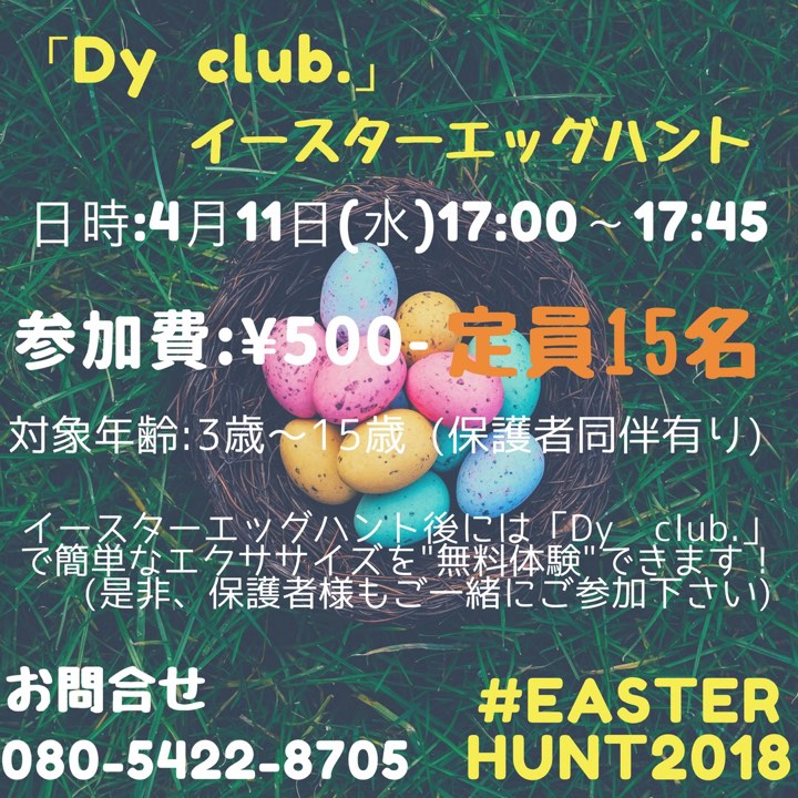 「Dy club.」イースターエッグハント