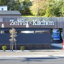 Zelvia×Kitchen_写真1